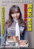 Tokyo Hot k0376 – Kaori Shimada