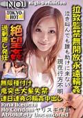 Tokyo Hot n0458 - Rina Ikeuchi