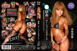 RHJ-264: Red Hot Jam Vol.264 ~ Lotion Ero Dance ~ Ai Kisarazu [DVD-ISO]