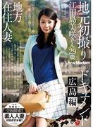 [JUX-585] 地方在住人妻 地元初撮りドキュメント 広島編 江田島美咲
